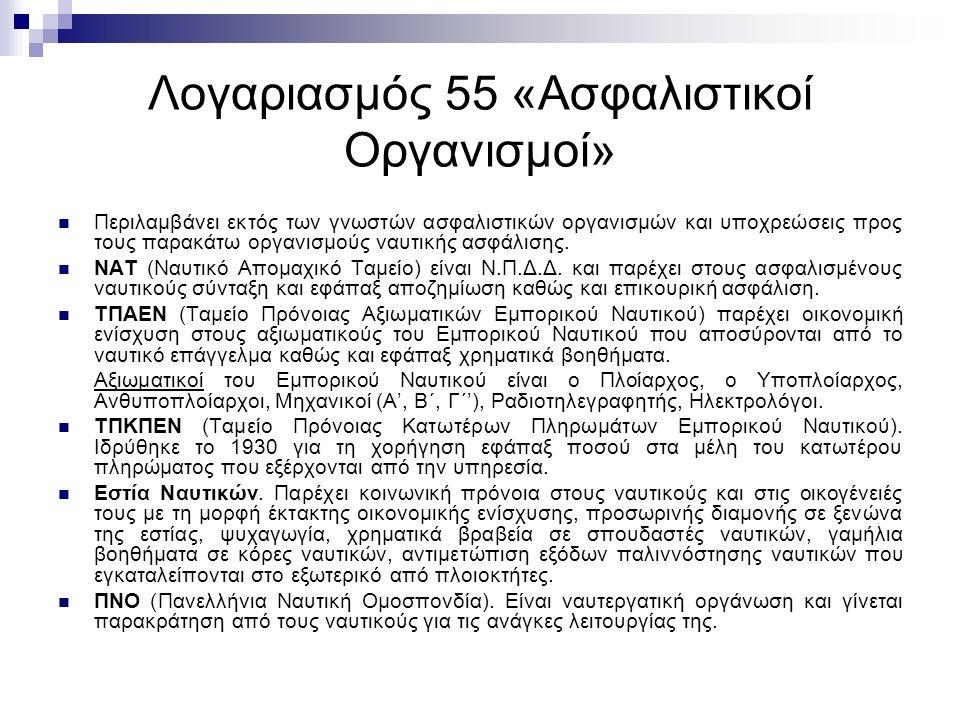 Λογαριασμός 55 «Ασφαλιστικοί Οργανισμοί» Περιλαμβάνει εκτός των γνωστών ασφαλιστικών οργανισμών και υποχρεώσεις προς τους παρακάτω οργανισμούς ναυτικής ασφάλισης.