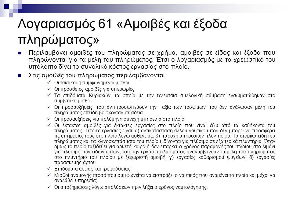 Λογαριασμός 61 «Αμοιβές και έξοδα πληρώματος» Περιλαμβάνει αμοιβές του πληρώματος σε χρήμα, αμοιβές σε είδος και έξοδα που πληρώνονται για τα μέλη του πληρώματος.