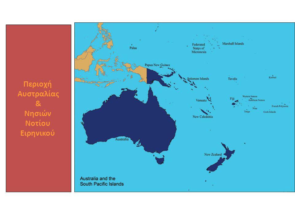 Περιοχή Αυστραλίας & Νησιών Νοτίου Ειρηνικού