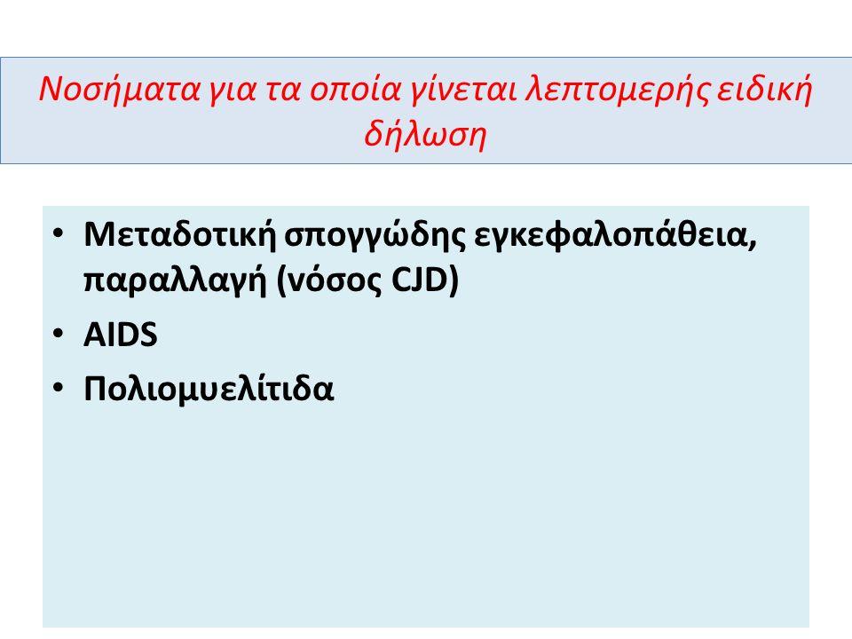 Νοσήματα για τα οποία γίνεται λεπτομερής ειδική δήλωση Mεταδοτική σπογγώδης εγκεφαλοπάθεια, παραλλαγή (vόσος CJD) AIDS Πολιομυελίτιδα