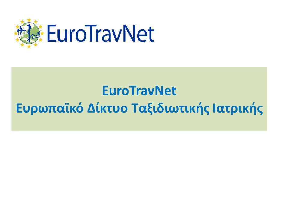 EuroTravNet Ευρωπαϊκό Δίκτυο Ταξιδιωτικής Ιατρικής
