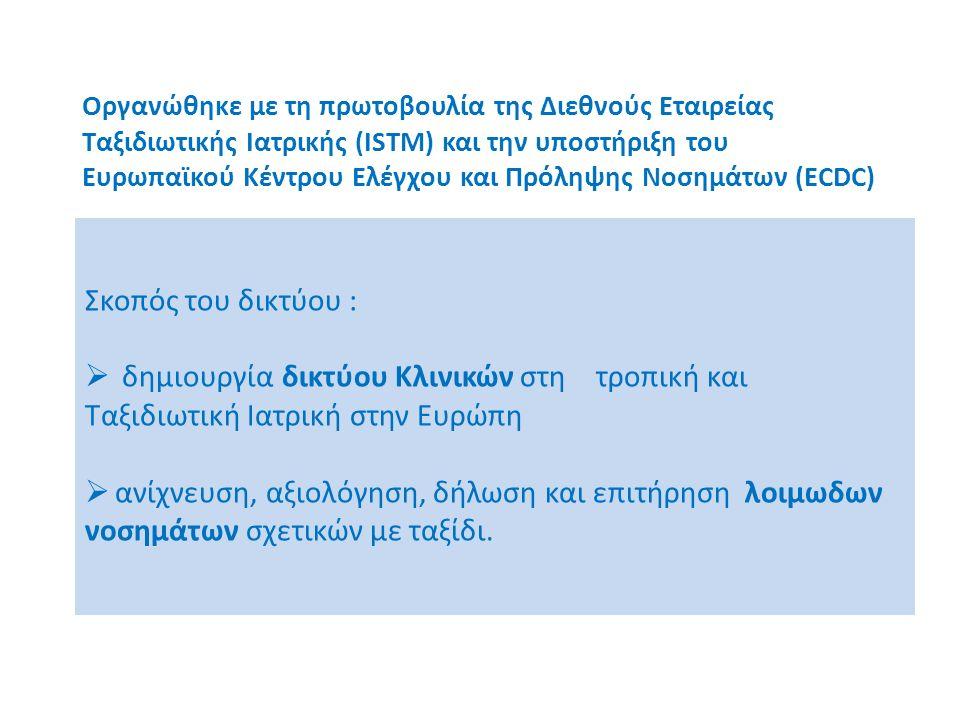 Οργανώθηκε με τη πρωτοβουλία της Διεθνούς Εταιρείας Ταξιδιωτικής Ιατρικής (ISTM) και την υποστήριξη του Ευρωπαϊκού Κέντρου Ελέγχου και Πρόληψης Νοσημάτων (ECDC) Σκοπός του δικτύου :  δημιουργία δικτύου Κλινικών στη τροπική και Ταξιδιωτική Ιατρική στην Ευρώπη  ανίχνευση, αξιολόγηση, δήλωση και επιτήρηση λοιμωδων νοσημάτων σχετικών με ταξίδι.