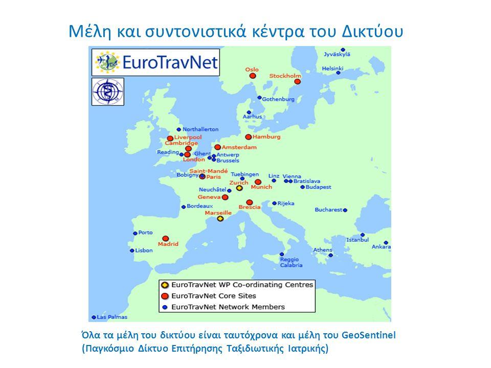 Μέλη και συντονιστικά κέντρα του Δικτύου Όλα τα μέλη του δικτύου είναι ταυτόχρονα και μέλη του GeoSentinel (Παγκόσμιο Δίκτυο Επιτήρησης Ταξιδιωτικής Ι