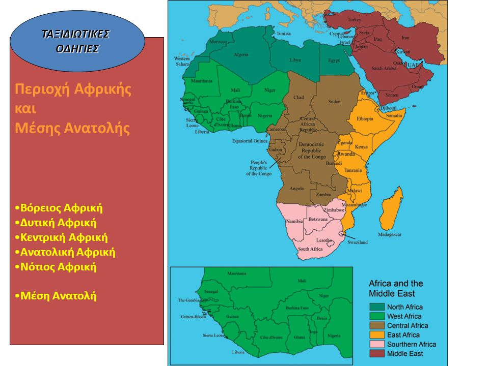 Περιοχή Αφρικής και Μέσης Ανατολής Βόρειος Αφρική Δυτική Αφρική Κεντρική Αφρική Ανατολική Αφρική Νότιος Αφρική Μέση Ανατολή ΤΑΞΙΔΙΩΤΙΚΕΣΟΔΗΓΙΕΣ
