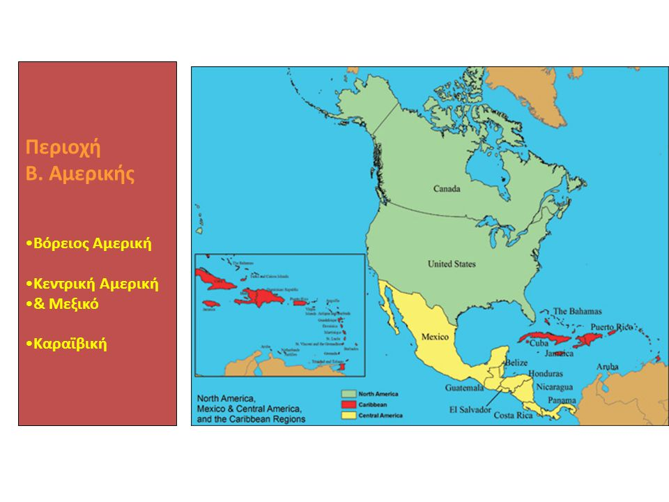 Περιοχή Β. Αμερικής Βόρειος Αμερική Κεντρική Αμερική & Μεξικό Καραϊβική