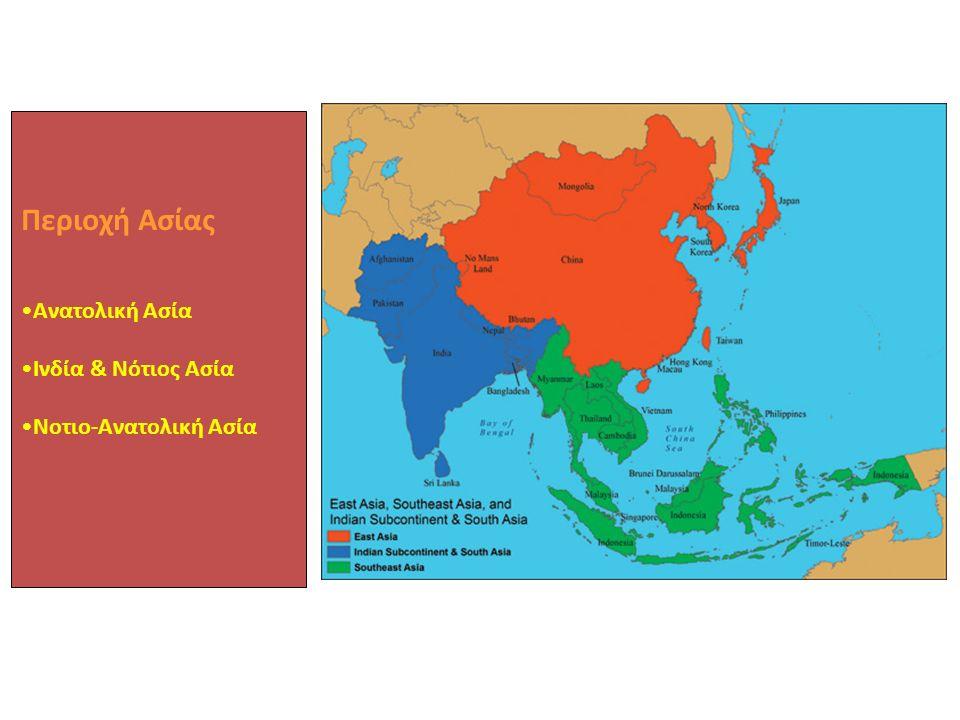 Περιοχή Ασίας Ανατολική Ασία Ινδία & Νότιος Ασία Νοτιο-Ανατολική Ασία