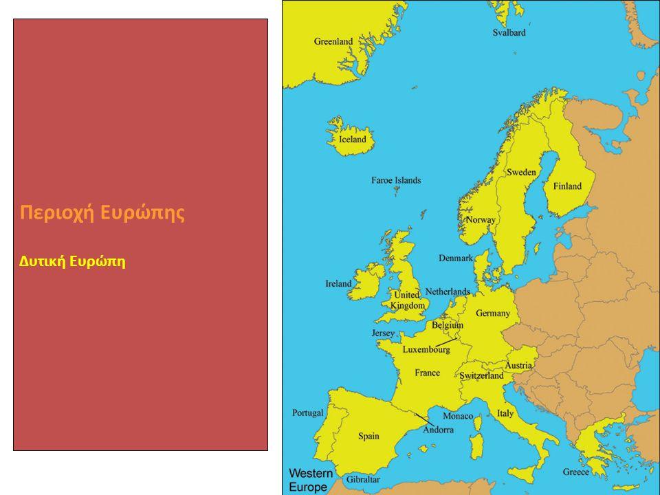 Περιοχή Ευρώπης Δυτική Ευρώπη