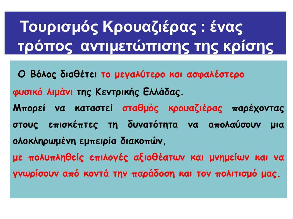 Τουρισμός Κρουαζιέρας : ένας τρόπος αντιμετώπισης της κρίσης Ο Βόλος διαθέτει το μεγαλύτερο και ασφαλέστερο φυσικό λιμάνι της Κεντρικής Ελλάδας. Μπορε