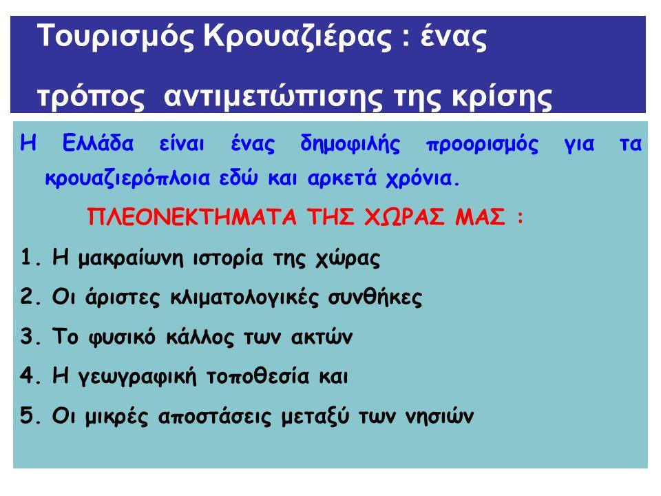 Η Ελλάδα είναι ένας δημοφιλής προορισμός για τα κρουαζιερόπλοια εδώ και αρκετά χρόνια. ΠΛΕΟΝΕΚΤΗΜΑΤΑ ΤΗΣ ΧΩΡΑΣ ΜΑΣ : 1. Η μακραίωνη ιστορία της χώρας