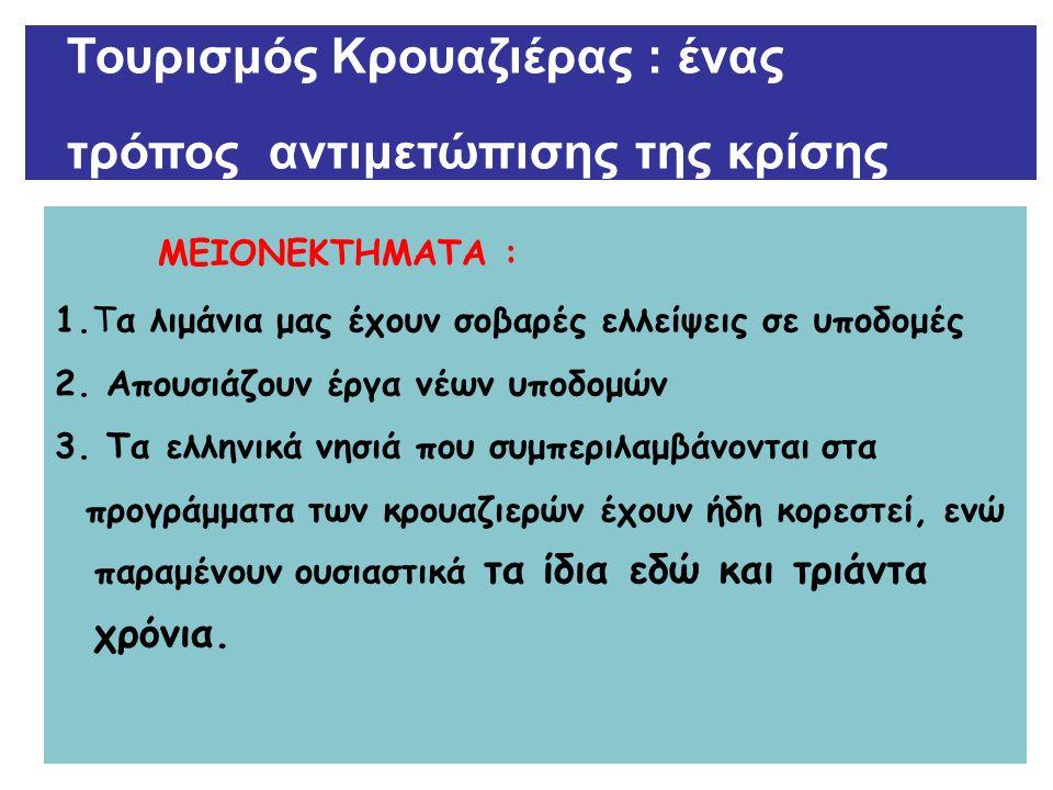 ΜΕΙΟΝΕΚΤΗΜΑΤΑ : 1.Τα λιμάνια μας έχουν σοβαρές ελλείψεις σε υποδομές 2. Απουσιάζουν έργα νέων υποδομών 3. Τα ελληνικά νησιά που συμπεριλαμβάνονται στα