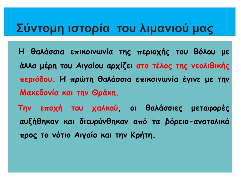 Η θαλάσσια επικοινωνία της περιοχής του Βόλου με άλλα μέρη του Αιγαίου αρχίζει στο τέλος της νεολιθικής περιόδου. Η πρώτη θαλάσσια επικοινωνία έγινε μ