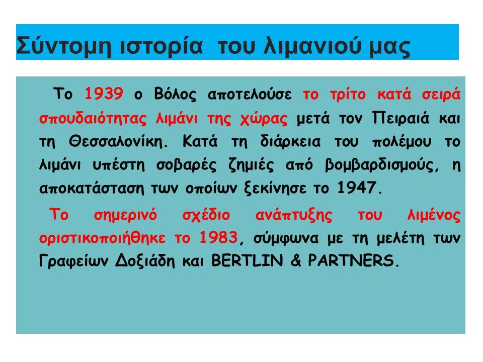 Το 1939 ο Βόλος αποτελούσε το τρίτο κατά σειρά σπουδαιότητας λιμάνι της χώρας μετά τον Πειραιά και τη Θεσσαλονίκη.