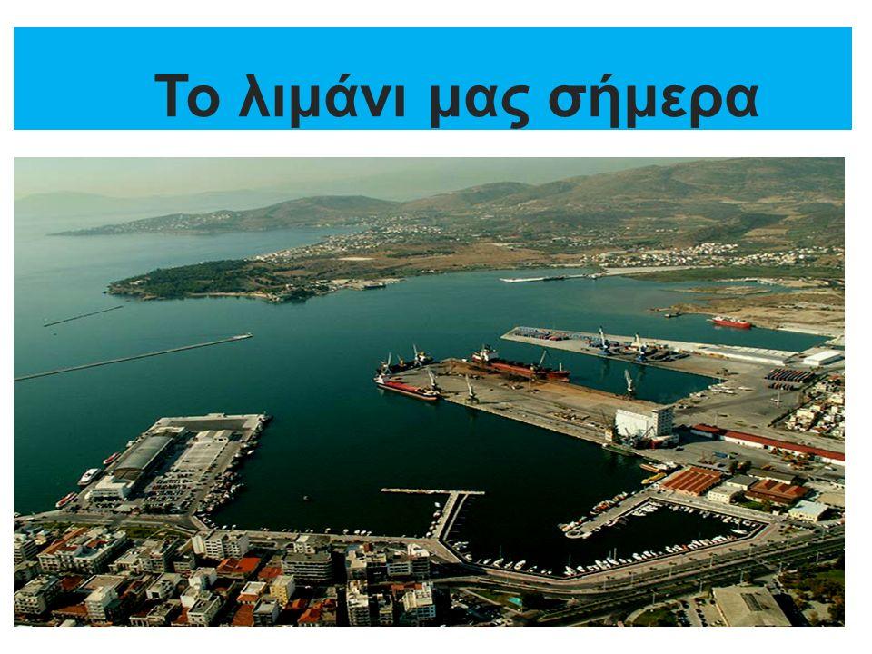 Το λιμάνι μας σήμερα