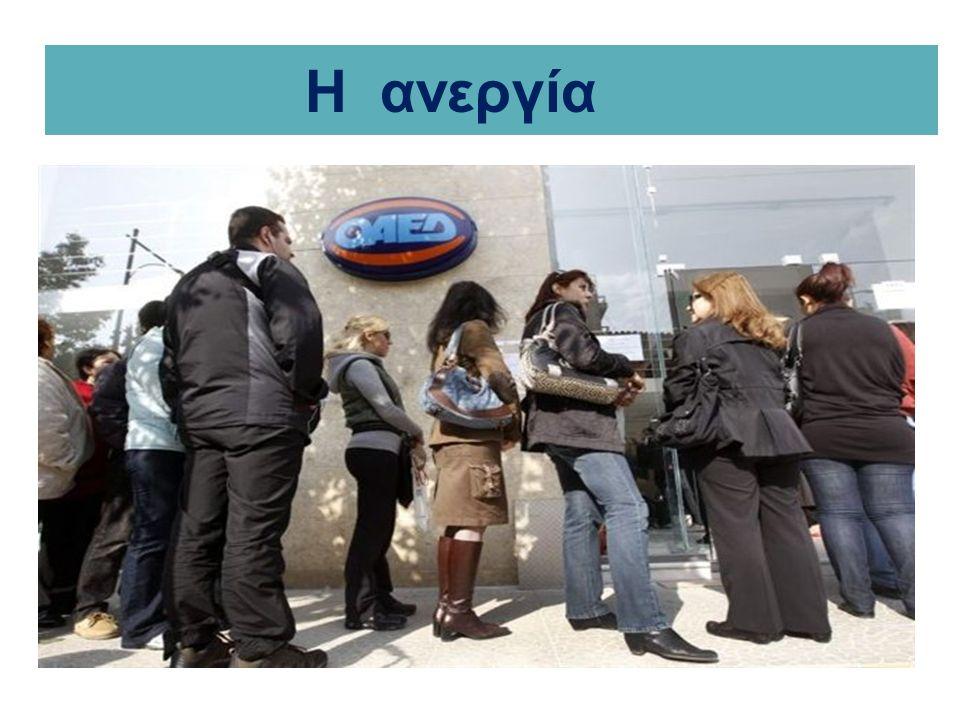 Η ανεργία