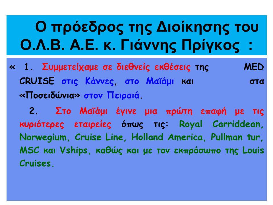 Ο πρόεδρος της Διοίκησης του Ο.Λ.Β. Α.Ε. κ. Γιάννης Πρίγκος : « 1.