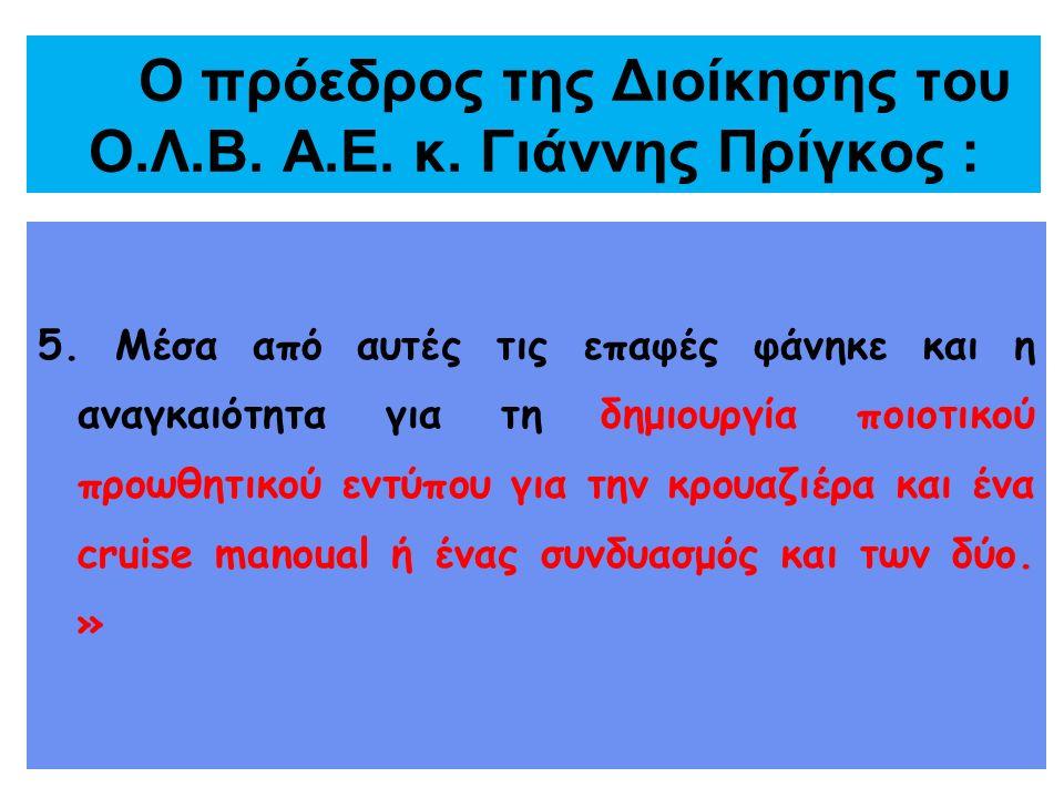 Ο πρόεδρος της Διοίκησης του Ο.Λ.Β. Α.Ε. κ. Γιάννης Πρίγκος : 5.
