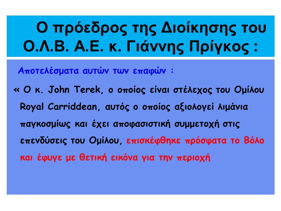 Ο πρόεδρος της Διοίκησης του Ο.Λ.Β. Α.Ε. κ. Γιάννης Πρίγκος : Αποτελέσματα αυτών των επαφών : « Ο κ. John Terek, ο οποίος είναι στέλεχος του Ομίλου Ro