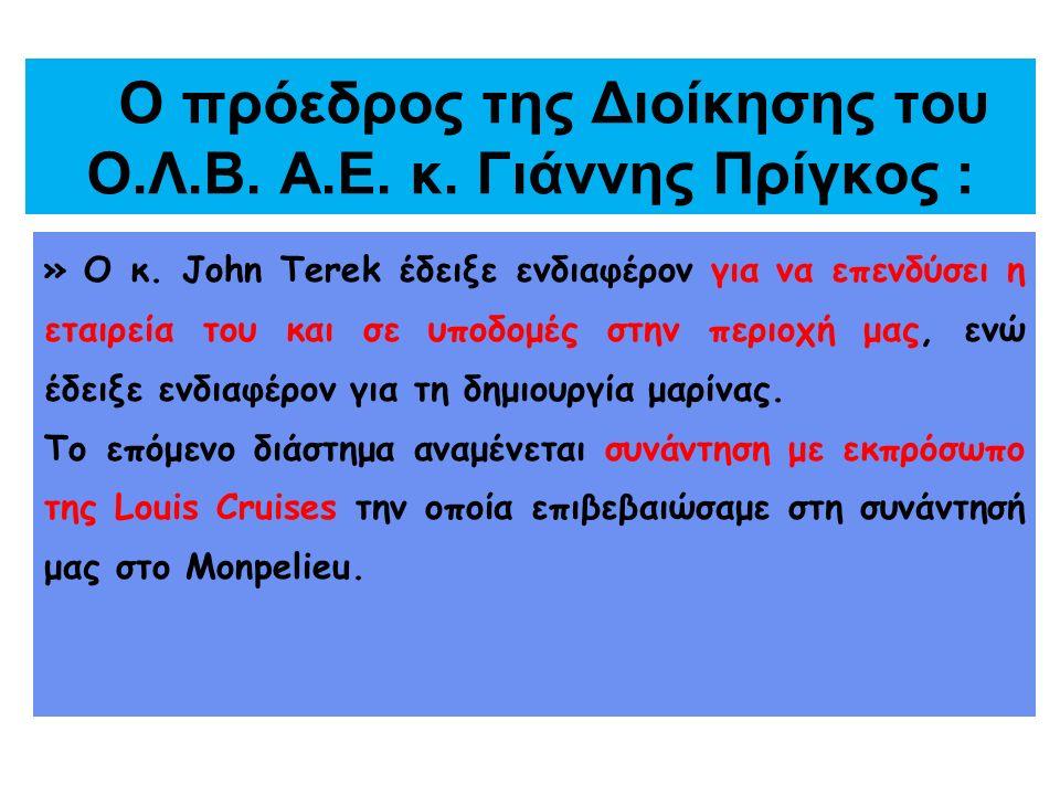 Ο πρόεδρος της Διοίκησης του Ο.Λ.Β. Α.Ε. κ. Γιάννης Πρίγκος : » Ο κ. John Terek έδειξε ενδιαφέρον για να επενδύσει η εταιρεία του και σε υποδομές στην