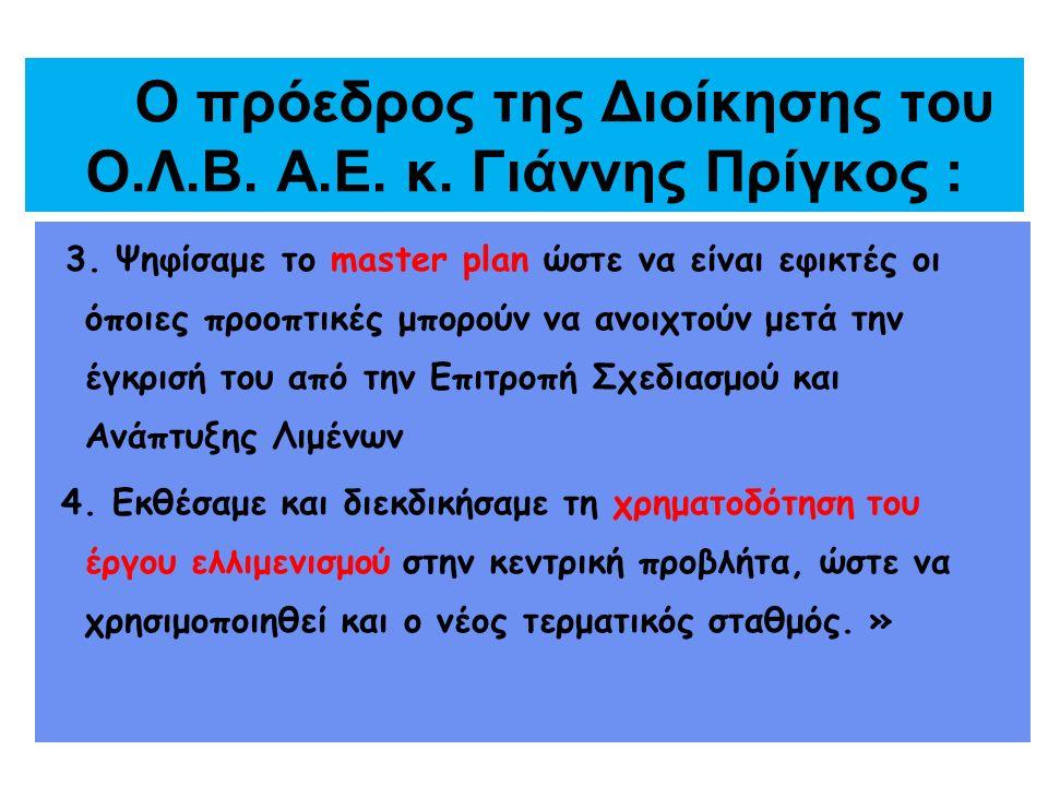 Ο πρόεδρος της Διοίκησης του Ο.Λ.Β. Α.Ε. κ. Γιάννης Πρίγκος : 3. Ψηφίσαμε το master plan ώστε να είναι εφικτές οι όποιες προοπτικές μπορούν να ανοιχτο