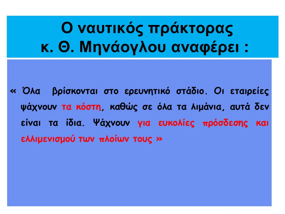 Ο ναυτικός πράκτορας κ. Θ. Μηνάογλου αναφέρει : « Όλα βρίσκονται στο ερευνητικό στάδιο. Οι εταιρείες ψάχνουν τα κόστη, καθώς σε όλα τα λιμάνια, αυτά δ