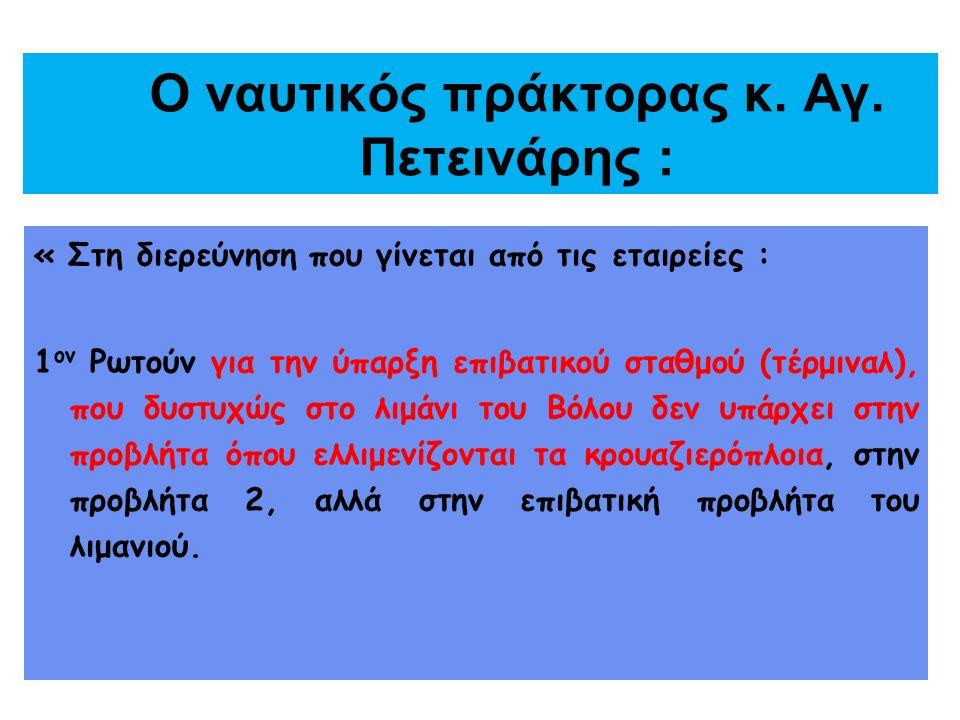 Ο ναυτικός πράκτορας κ. Αγ. Πετεινάρης : « Στη διερεύνηση που γίνεται από τις εταιρείες : 1 ον Ρωτούν για την ύπαρξη επιβατικού σταθμού (τέρμιναλ), πο