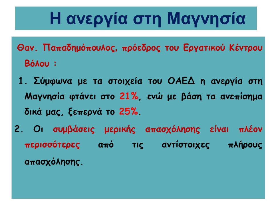 Η ανεργία στη Μαγνησία Θαν. Παπαδημόπουλος, πρόεδρος του Εργατικού Κέντρου Βόλου : 1. Σύμφωνα με τα στοιχεία του ΟΑΕΔ η ανεργία στη Μαγνησία φτάνει στ