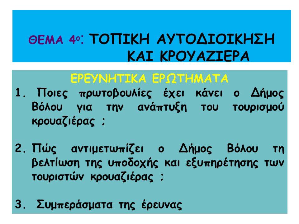ΘΕΜΑ 4 ο : ΤΟΠΙΚΗ ΑΥΤΟΔΙΟΙΚΗΣΗ ΚΑΙ ΚΡΟΥΑΖΙΕΡΑ ΕΡΕΥΝΗΤΙΚΑ ΕΡΩΤΗΜΑΤΑ 1.