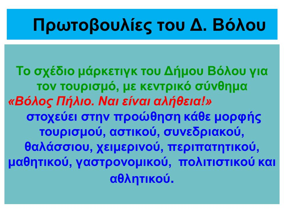 Το σχέδιο μάρκετιγκ του Δήμου Βόλου για τον τουρισμό, με κεντρικό σύνθημα «Βόλος Πήλιο. Ναι είναι αλήθεια!» στοχεύει στην προώθηση κάθε μορφής τουρισμ