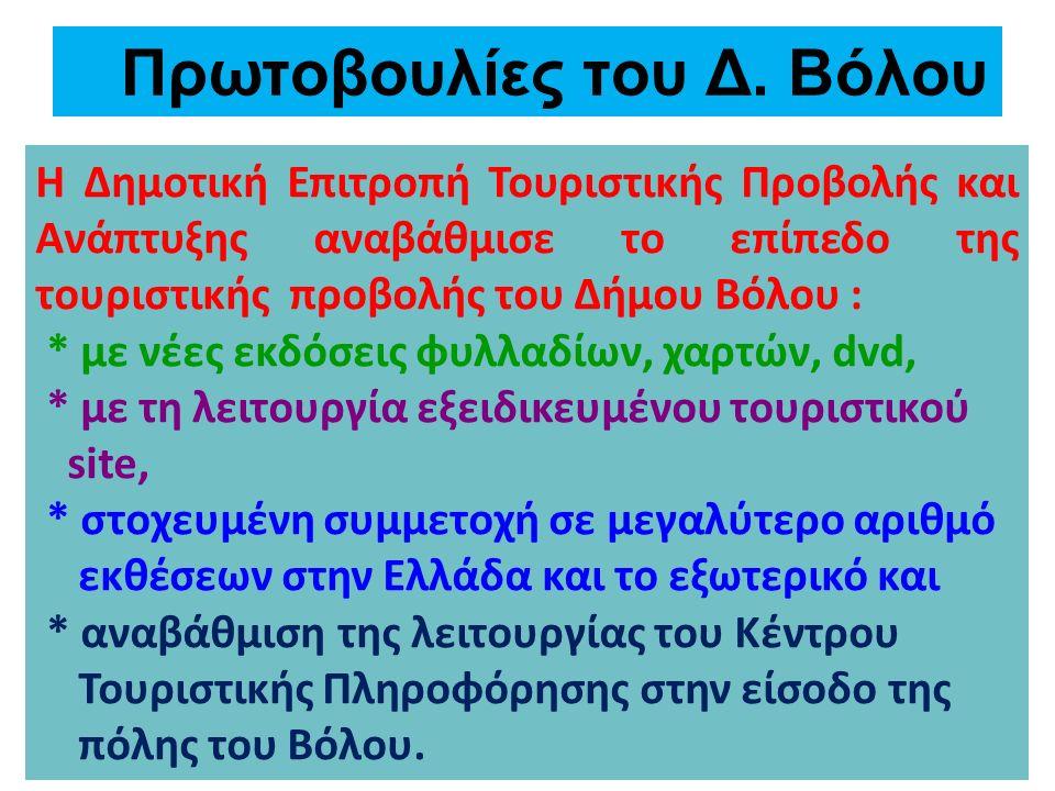 Η Δημοτική Επιτροπή Τουριστικής Προβολής και Ανάπτυξης αναβάθμισε το επίπεδο της τουριστικής προβολής του Δήμου Βόλου : * με νέες εκδόσεις φυλλαδίων, χαρτών, dvd, * με τη λειτουργία εξειδικευμένου τουριστικού site, * στοχευμένη συμμετοχή σε μεγαλύτερο αριθμό εκθέσεων στην Ελλάδα και το εξωτερικό και * αναβάθμιση της λειτουργίας του Κέντρου Τουριστικής Πληροφόρησης στην είσοδο της πόλης του Βόλου.