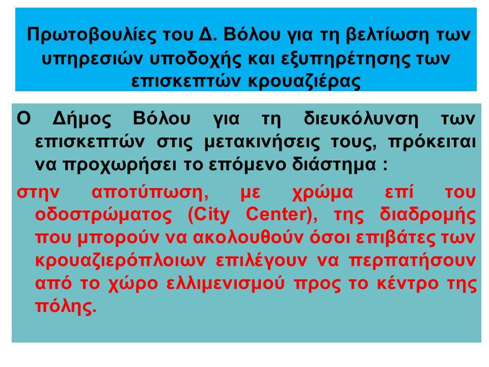 Ο Δήμος Βόλου για τη διευκόλυνση των επισκεπτών στις μετακινήσεις τους, πρόκειται να προχωρήσει το επόμενο διάστημα : στην αποτύπωση, με χρώμα επί του