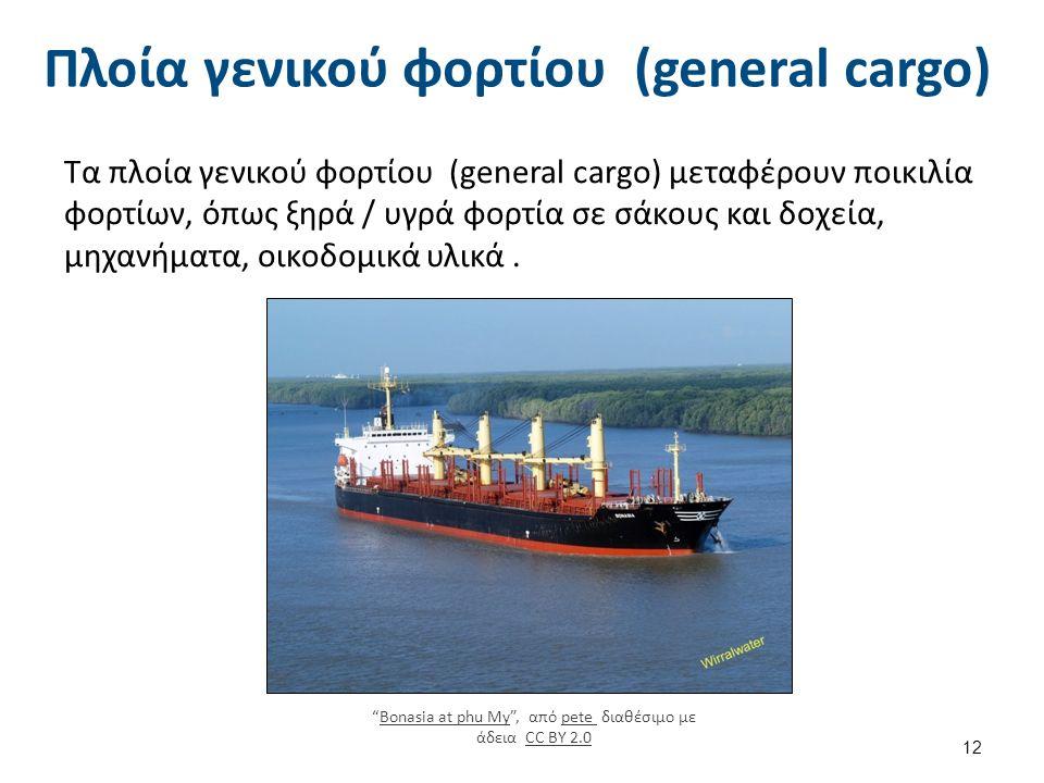 Πλοία γενικού φορτίου (general cargo) Τα πλοία γενικού φορτίου (general cargo) μεταφέρουν ποικιλία φορτίων, όπως ξηρά / υγρά φορτία σε σάκους και δοχεία, μηχανήματα, οικοδομικά υλικά.