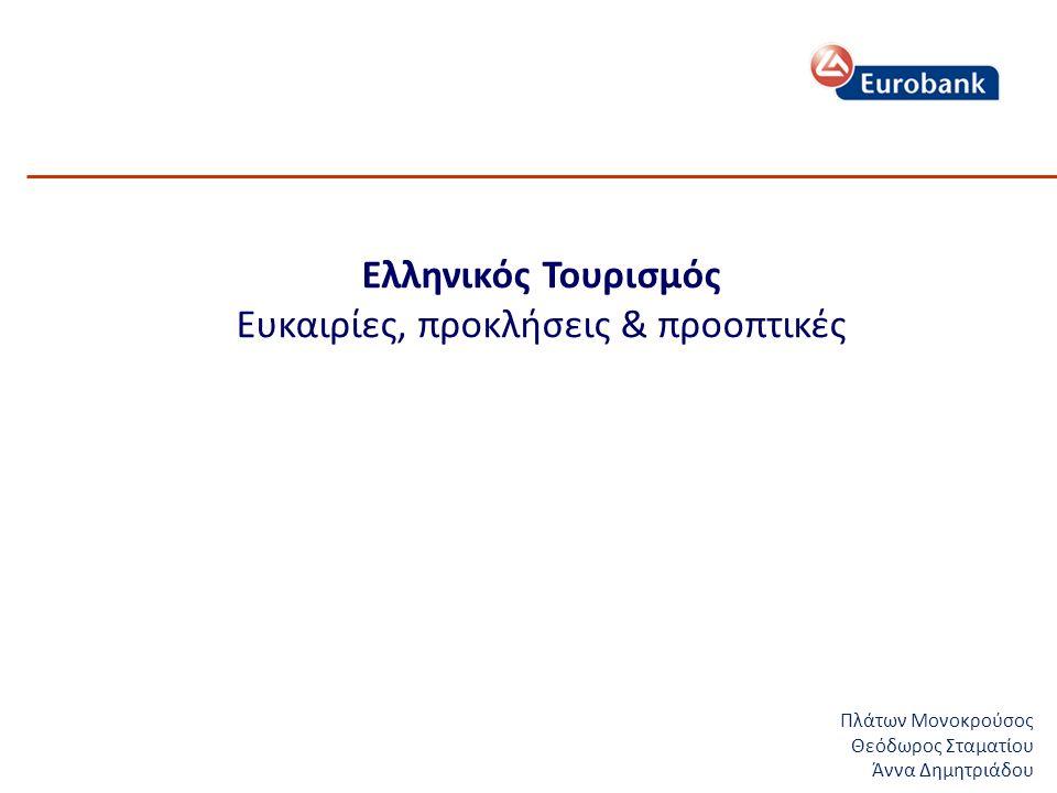 Ελληνικός Τουρισμός Ευκαιρίες, προκλήσεις & προοπτικές 1 Πλάτων Μονοκρούσος Θεόδωρος Σταματίου Άννα Δημητριάδου