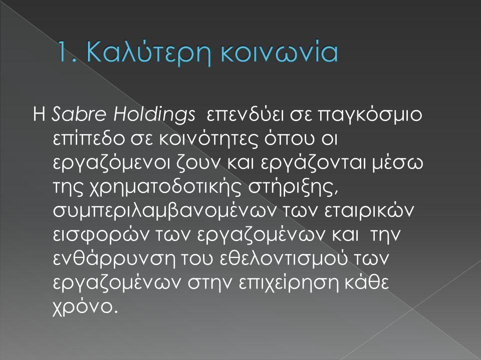 Η Sabre Holdings επενδύει σε παγκόσμιο επίπεδο σε κοινότητες όπου οι εργαζόμενοι ζουν και εργάζονται μέσω της χρηματοδοτικής στήριξης, συμπεριλαμβανομ