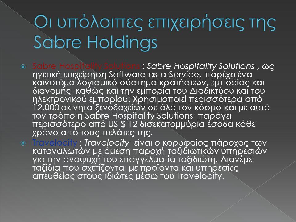  Sabre Hospitality Solutions : Sabre Hospitality Solutions, ως ηγετική επιχείρηση Software-as-a-Service, παρέχει ένα καινοτόμο λογισμικό σύστημα κρατ