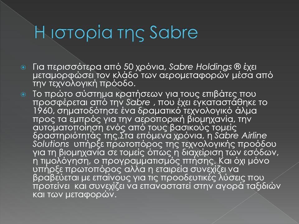  Για περισσότερα από 50 χρόνια, Sabre Holdings ® έχει μεταμορφώσει τον κλάδο των αερομεταφορών μέσα από την τεχνολογική πρόοδο.  Το πρώτο σύστημα κρ