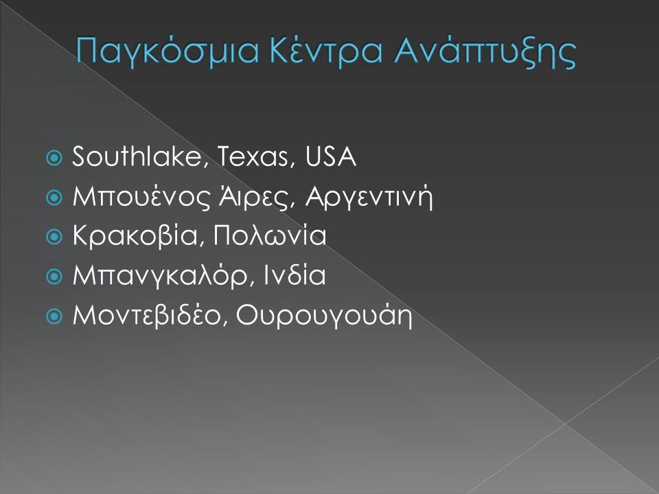  Southlake, Texas, USA  Μπουένος Άιρες, Αργεντινή  Κρακοβία, Πολωνία  Μπανγκαλόρ, Ινδία  Μοντεβιδέο, Ουρουγουάη