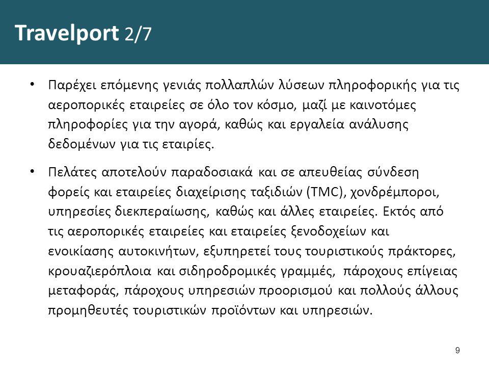 Travelport 2/7 Παρέχει επόμενης γενιάς πολλαπλών λύσεων πληροφορικής για τις αεροπορικές εταιρείες σε όλο τον κόσμο, μαζί με καινοτόμες πληροφορίες για την αγορά, καθώς και εργαλεία ανάλυσης δεδομένων για τις εταιρίες.
