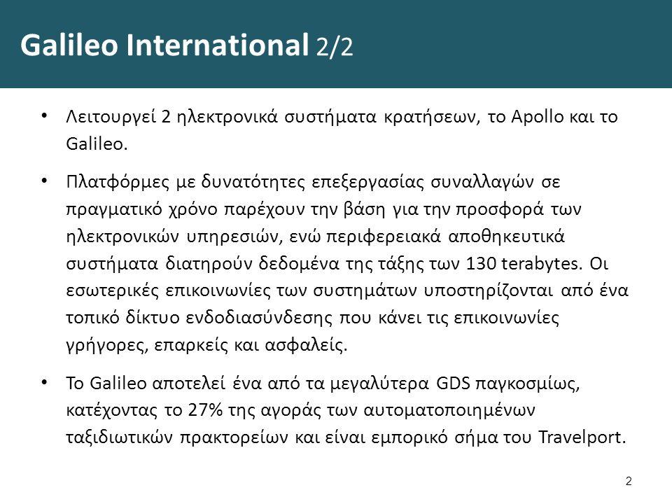 Galileo International 2/2 Λειτουργεί 2 ηλεκτρονικά συστήματα κρατήσεων, το Apollo και το Galileo. Πλατφόρμες με δυνατότητες επεξεργασίας συναλλαγών σε