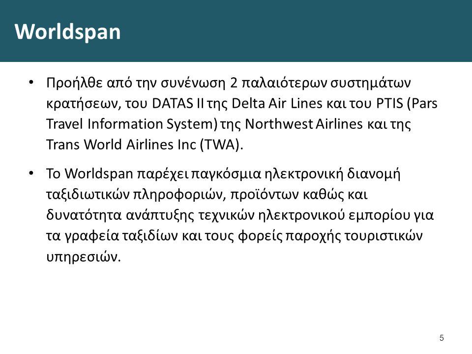 Worldspan Προήλθε από την συνένωση 2 παλαιότερων συστημάτων κρατήσεων, του DATAS II της Delta Air Lines και του PTIS (Pars Travel Information System) της Northwest Airlines και της Trans World Airlines Inc (TWA).