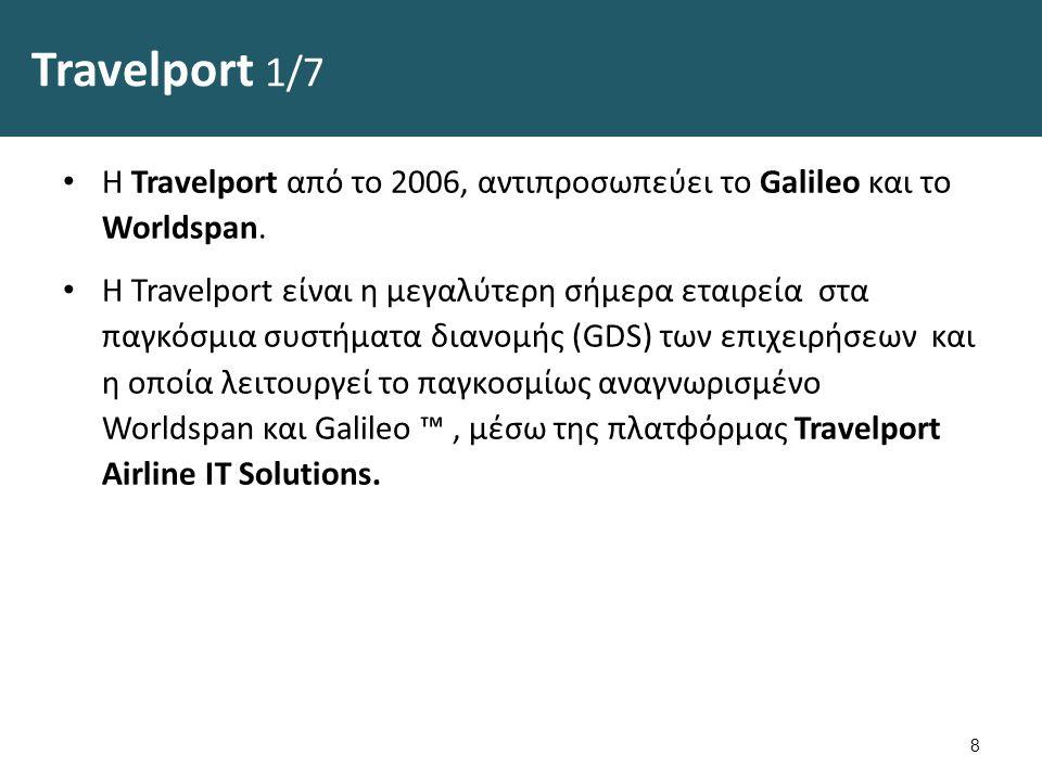 Travelport 1/7 Η Travelport από το 2006, αντιπροσωπεύει το Galileo και το Worldspan. Η Travelport είναι η μεγαλύτερη σήμερα εταιρεία στα παγκόσμια συσ