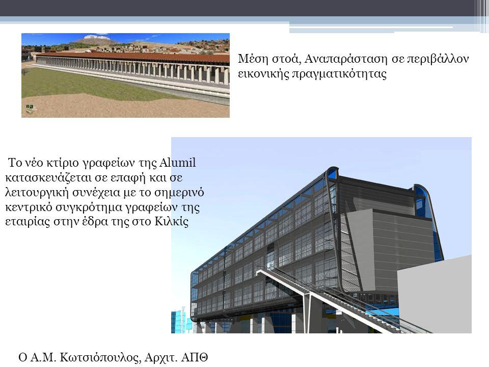 Μέση στοά, Αναπαράσταση σε περιβάλλον εικονικής πραγματικότητας Το νέο κτίριο γραφείων της Alumil κατασκευάζεται σε επαφή και σε λειτουργική συνέχεια με το σημερινό κεντρικό συγκρότημα γραφείων της εταιρίας στην έδρα της στο Κιλκίς Ο Α.Μ.