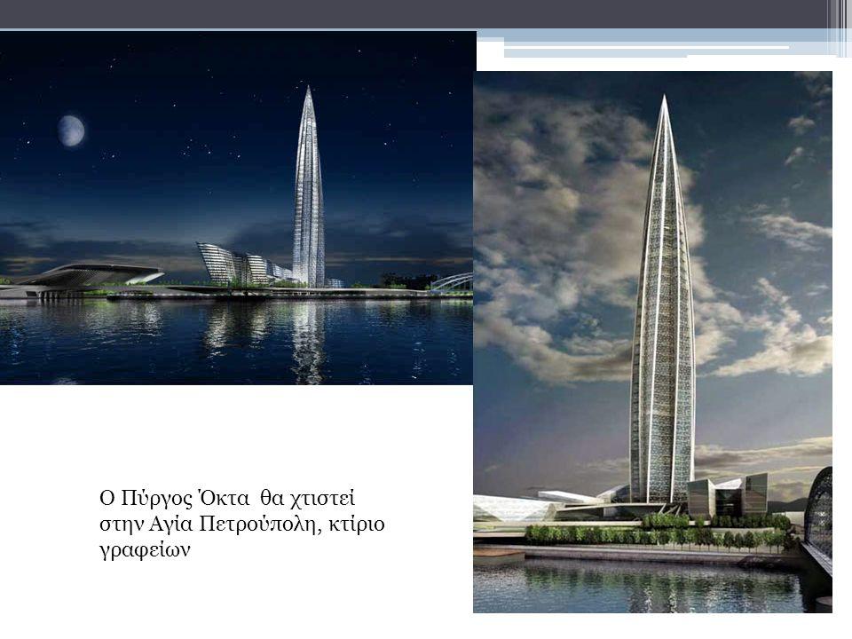 Ο Πύργος Όκτα θα χτιστεί στην Αγία Πετρούπολη, κτίριο γραφείων