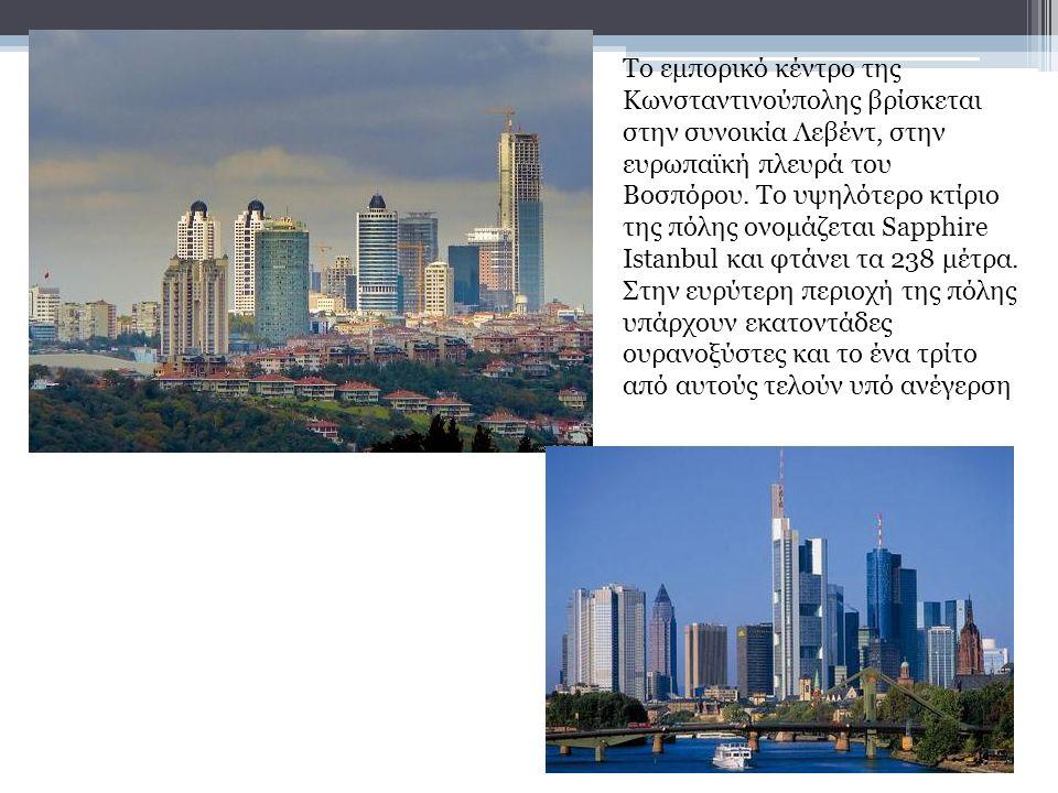 Το εμπορικό κέντρο της Κωνσταντινούπολης βρίσκεται στην συνοικία Λεβέντ, στην ευρωπαϊκή πλευρά του Βοσπόρου.