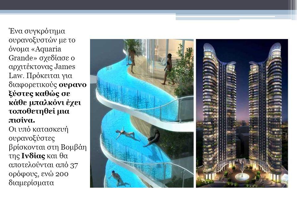 Ένα συγκρότημα ουρανοξυστών με το όνομα «Aquaria Grande» σχεδίασε ο αρχιτέκτονας James Law.