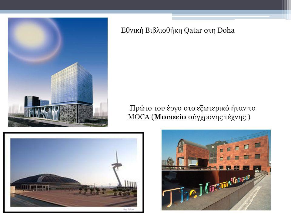 Εθνική Βιβλιοθήκη Qatar στη Doha Πρώτο του έργο στο εξωτερικό ήταν το MOCA (Μουσείο σύγχρονης τέχνης )