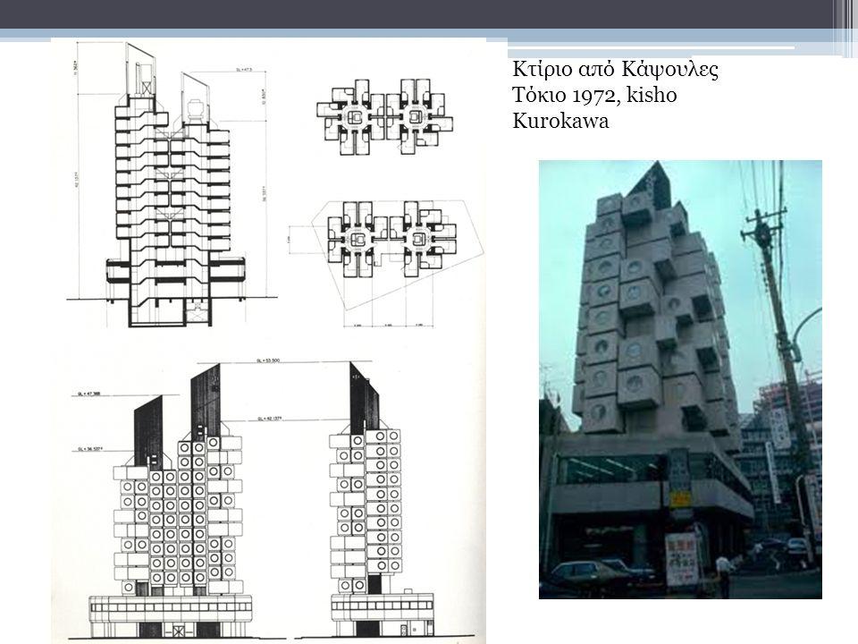 Κτίριο από Κάψουλες Τόκιο 1972, kisho Kurokawa