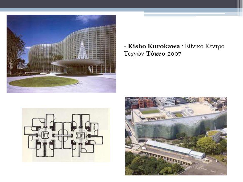 - Kisho Kurokawa : Εθνικό Κέντρο Τεχνών-Τόκυο 2007
