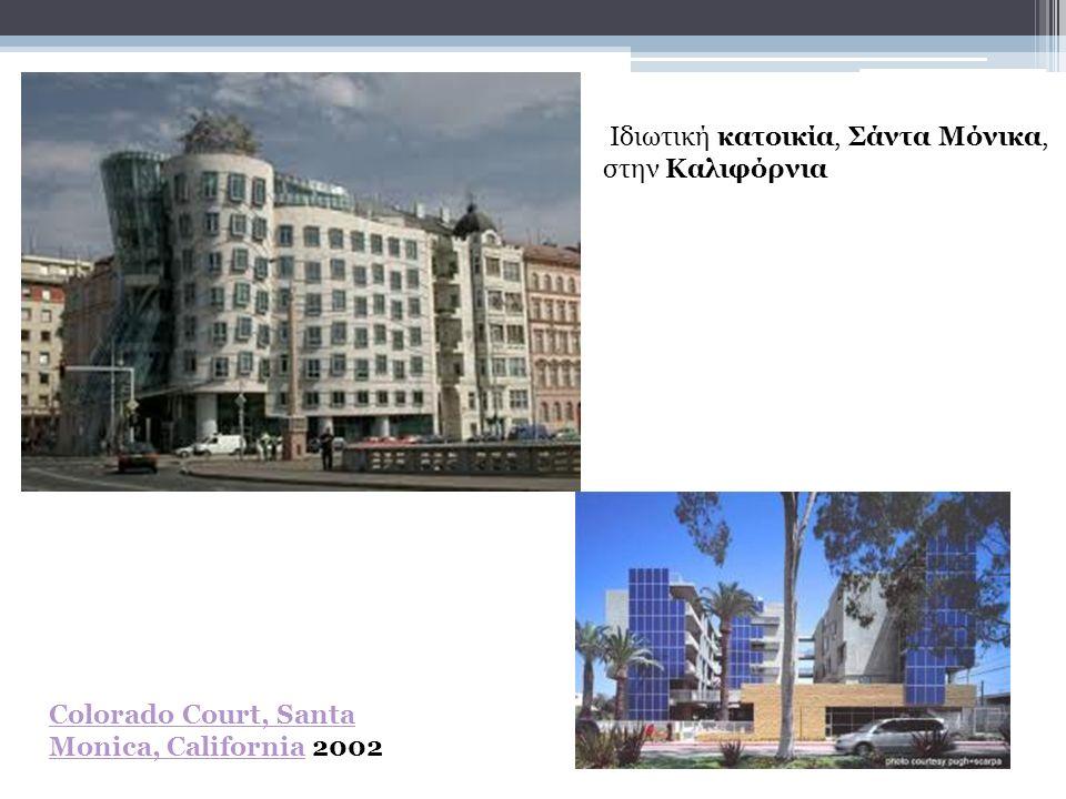 Ιδιωτική κατοικία, Σάντα Μόνικα, στην Καλιφόρνια Colorado Court, Santa Monica, CaliforniaColorado Court, Santa Monica, California 2002