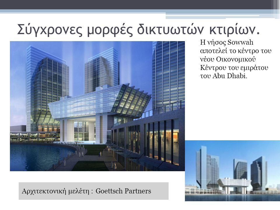 Σύγχρονες μορφές δικτυωτών κτιρίων.