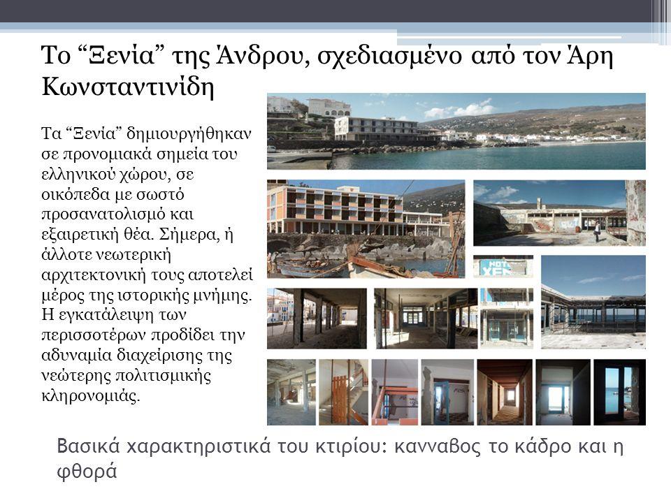Βασικά χαρακτηριστικά του κτιρίου: κανναβος το κάδρο και η φθορά Τα Ξενία δημιουργήθηκαν σε προνομιακά σημεία του ελληνικού χώρου, σε οικόπεδα με σωστό προσανατολισμό και εξαιρετική θέα.